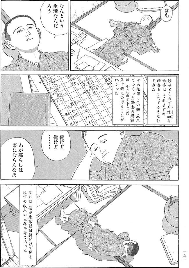 Ishikawa Takuboku, Le jouet triste, Arfuyen
