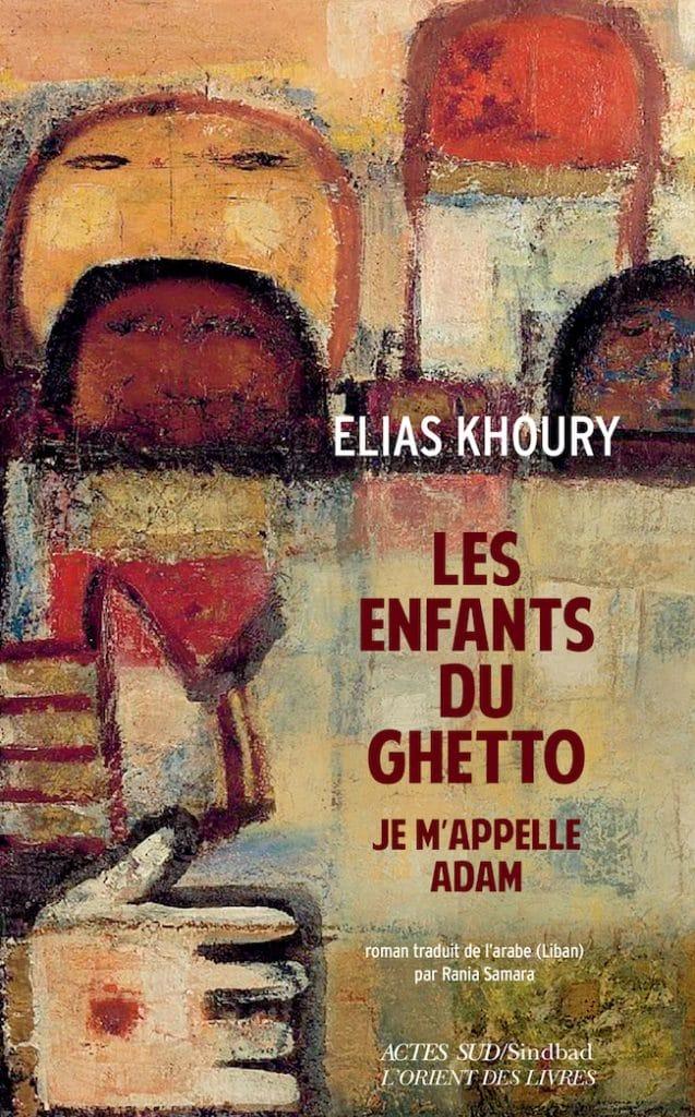 Elias Khoury, Les enfants du ghetto. Je m'appelle Adam