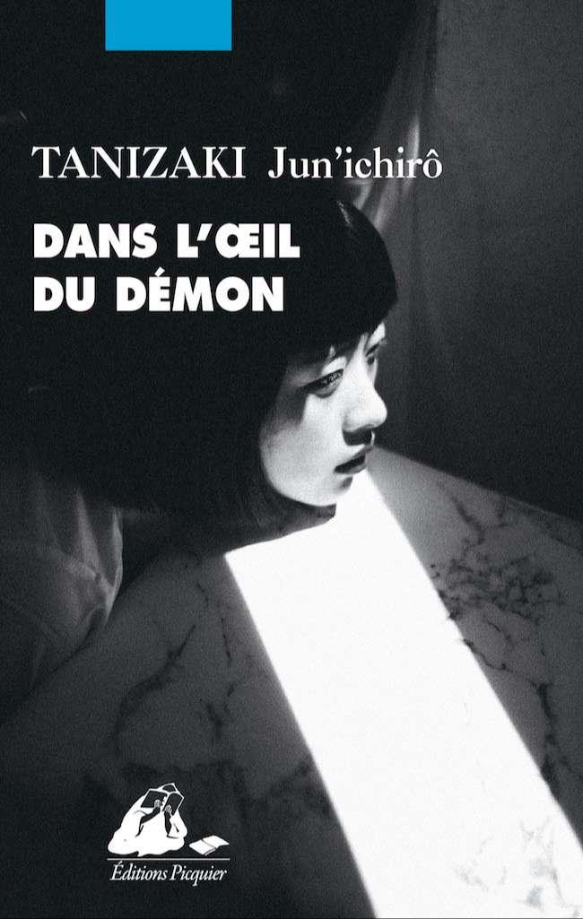 Jun'ichiro Tanizaki, Dans l'œil du démon