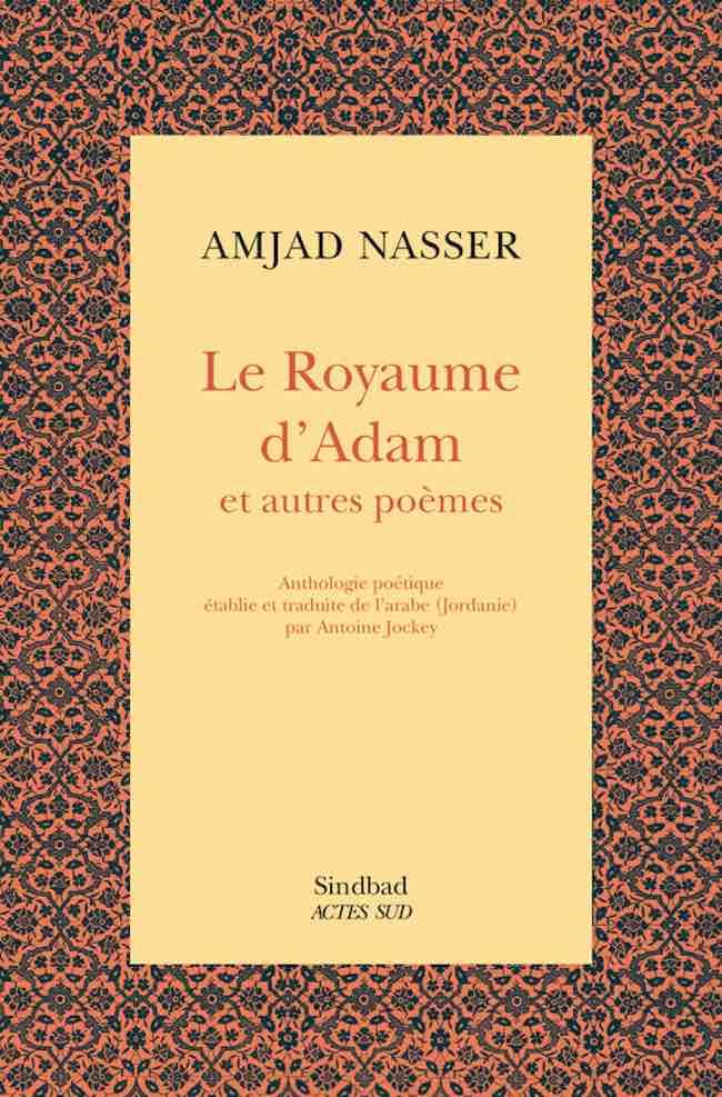 Le royaume d'Adam et autres poèmes : pour découvrir Amjad Nasser