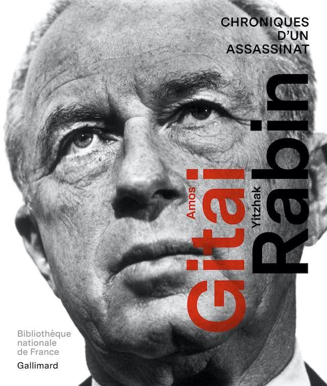 Amos Gitaï-Yitzhak Rabin, Chroniques d'un assassinat